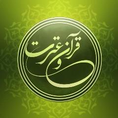 قرآن وحدیث